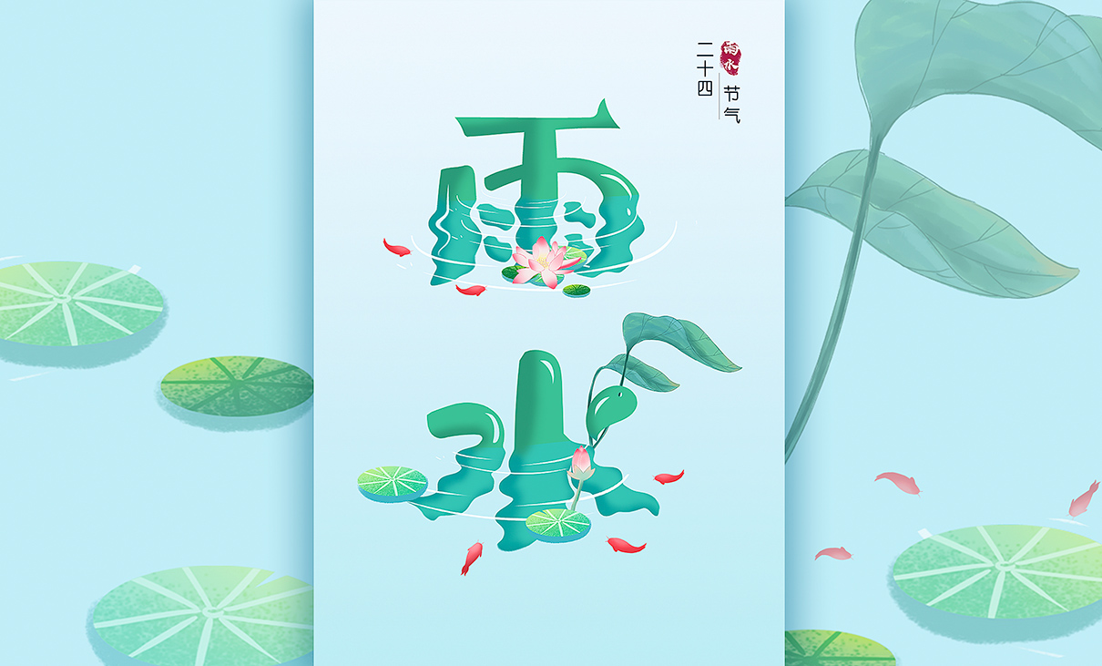 PS-雨水字体练习-封面.jpg